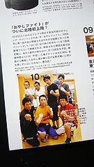 ZOUSS6月号おやじファイト石川県大会記事