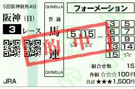 日阪神3馬連