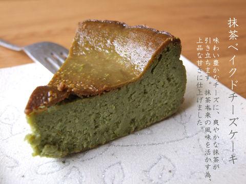 macchabakedcheesecake