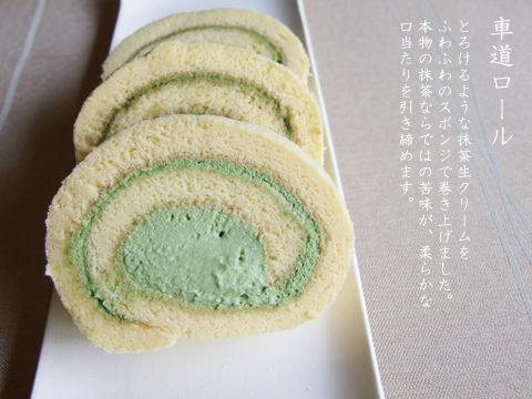 kurumamichi roll
