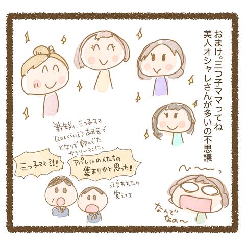 三つ子イラスト09 2