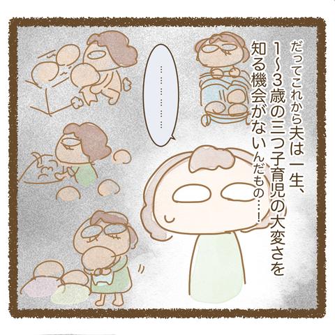 三つ子イラスト7
