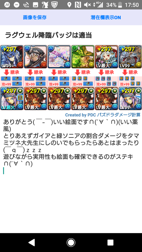 Screenshot_20180306-175033
