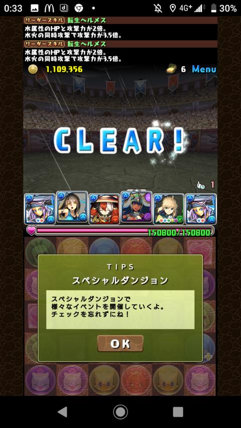 Screenshot_20190808-003350
