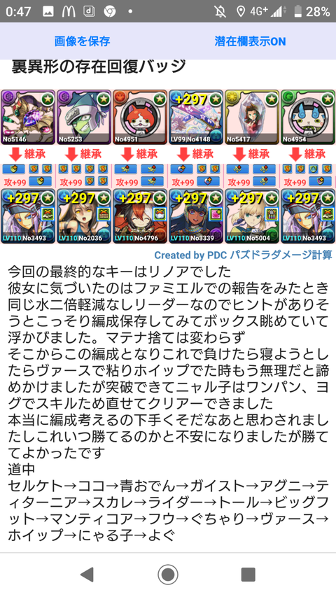 Screenshot_20190808-004742