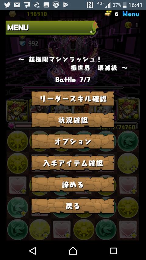 Screenshot_20171122-164141