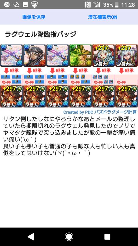 Screenshot_20180306-112849