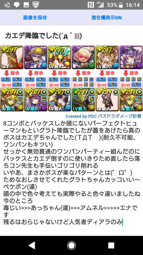 Screenshot_20180130-161420