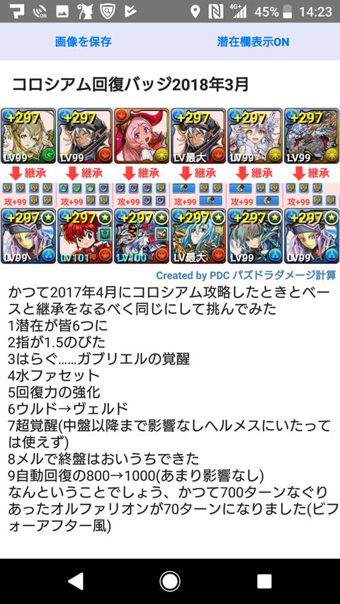 Screenshot_20180317-142315