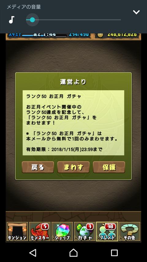 Screenshot_20180102-150533