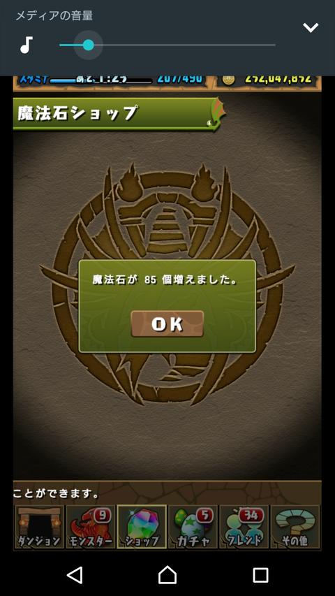 Screenshot_20180102-084246