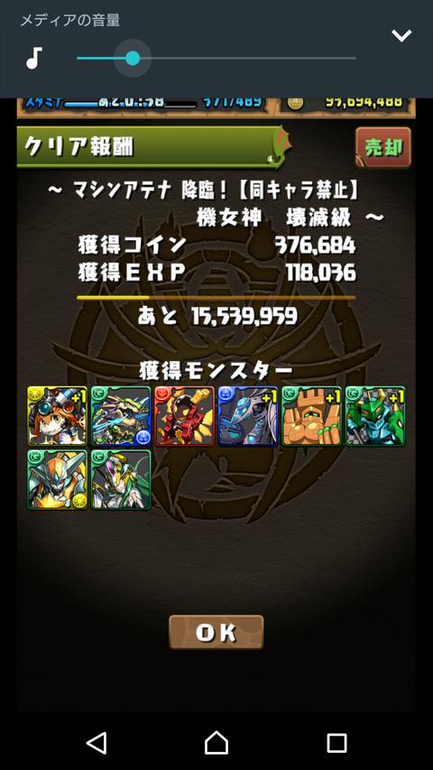 Screenshot_20171121-163720
