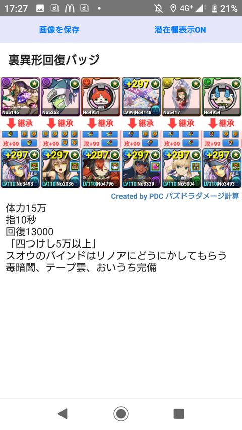 Screenshot_20190807-172742