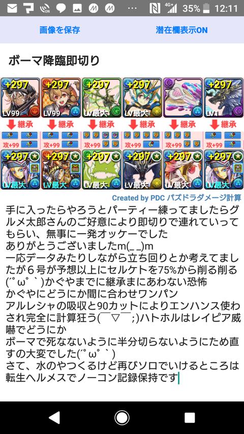 Screenshot_20180414-121110