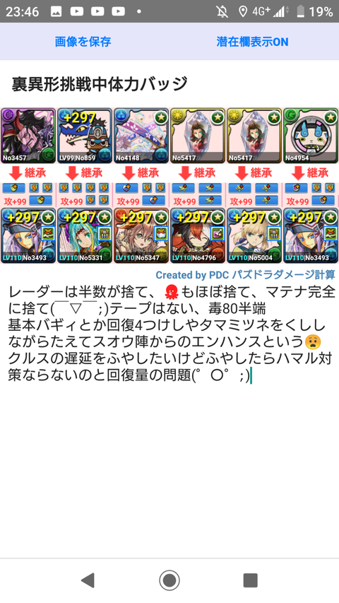 Screenshot_20190731-234656