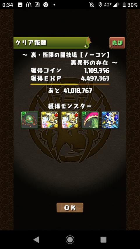 Screenshot_20190808-003411