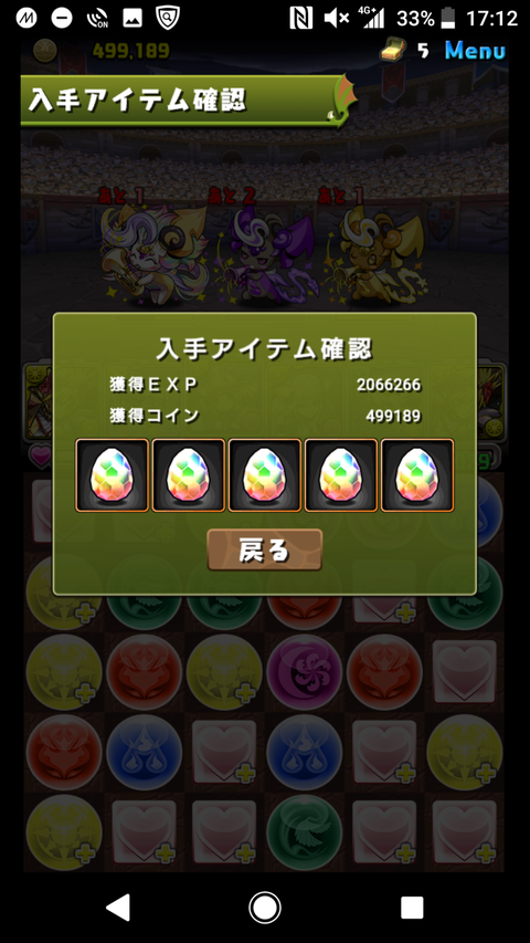 Screenshot_20180312-171245