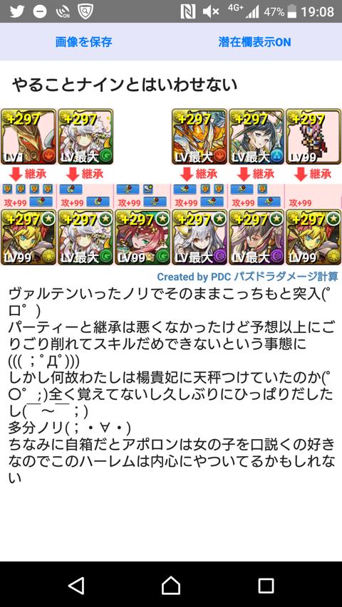 Screenshot_20171130-190900