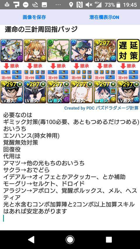 Screenshot_20180331-194515