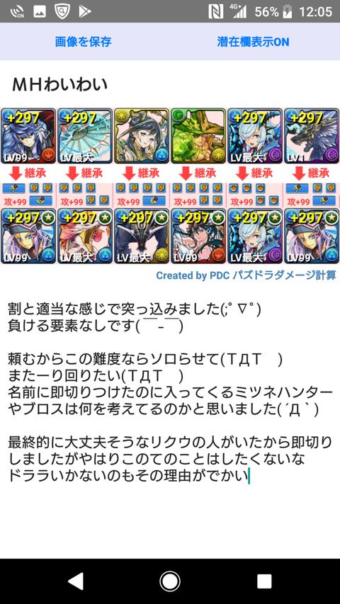 Screenshot_20180122-120511