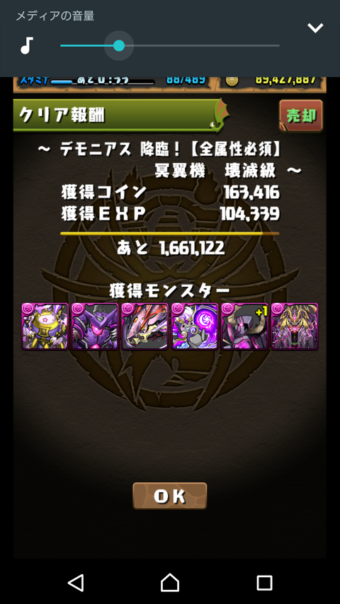 Screenshot_20171214-083835
