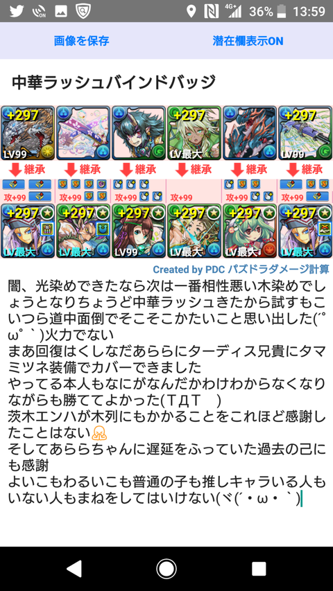 Screenshot_20180402-135911