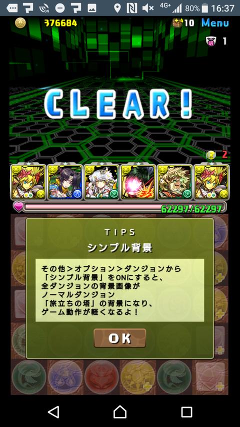 Screenshot_20171121-163709