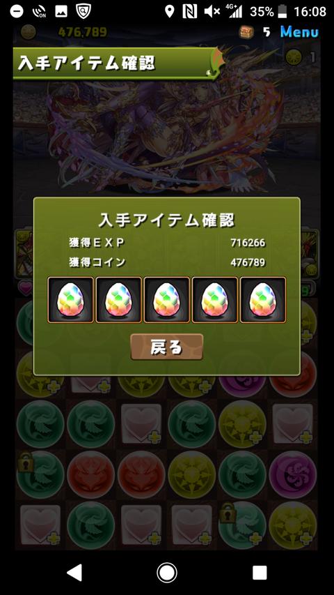 Screenshot_20180312-160805