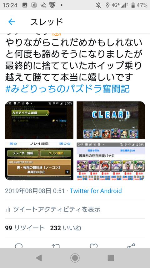 Screenshot_20190811-152447