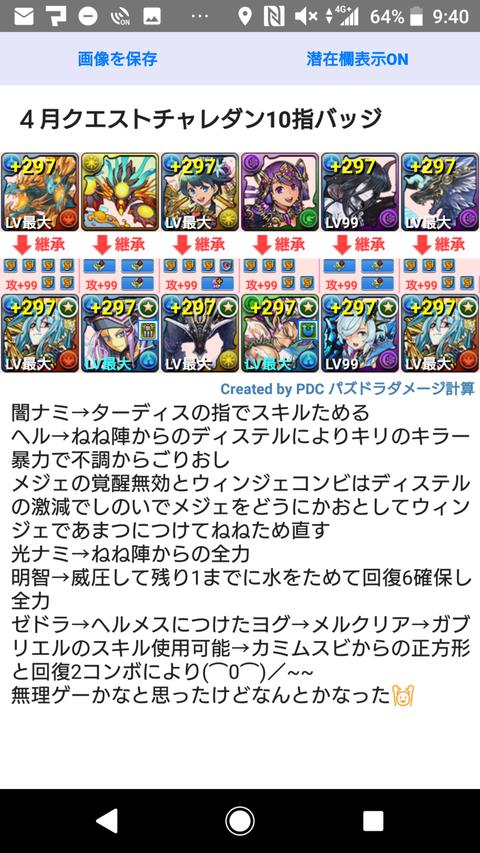 Screenshot_20180407-094031
