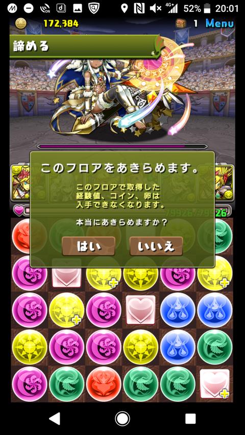 Screenshot_20180310-200133