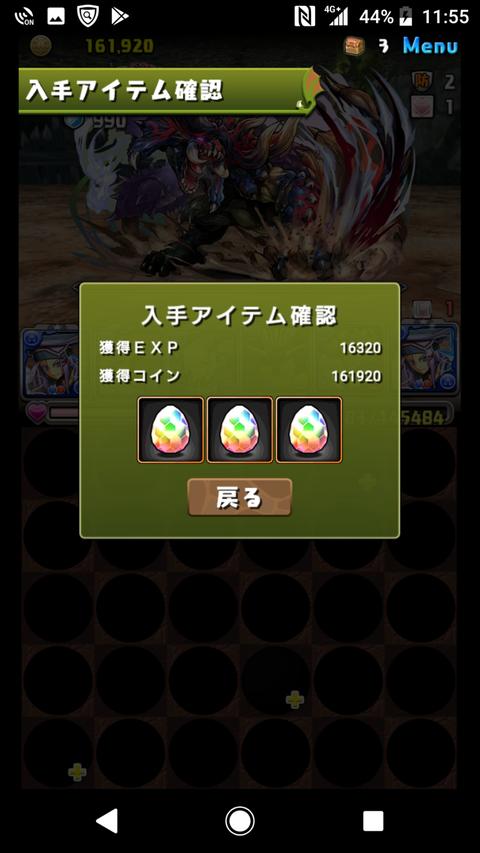 Screenshot_20180122-115544