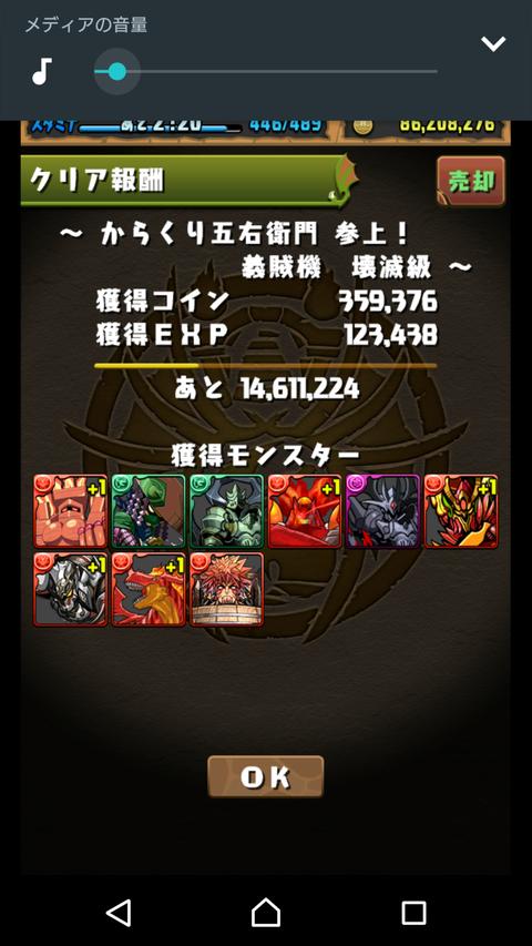 Screenshot_20171122-173141