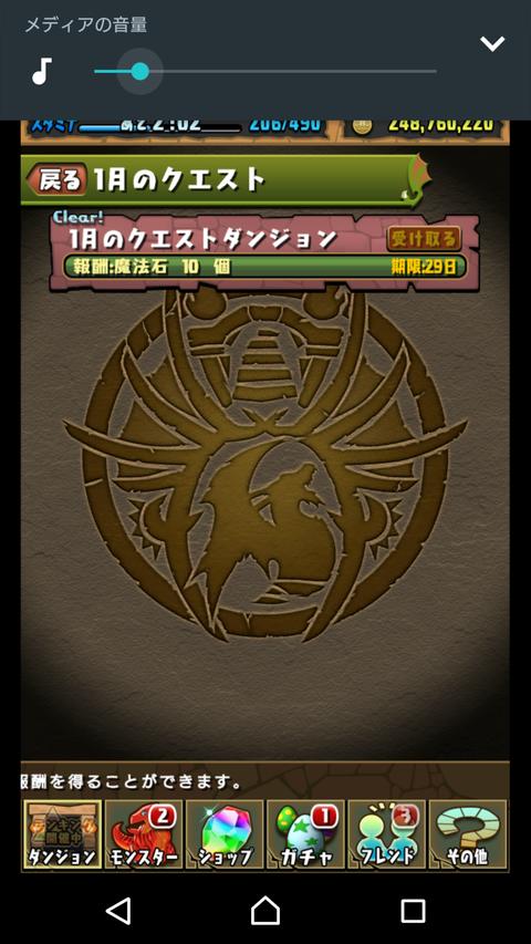 Screenshot_20180102-111115
