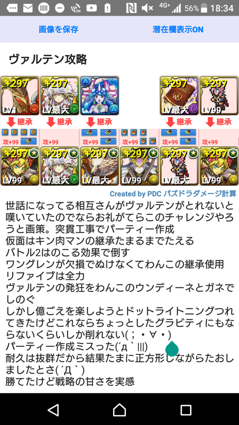 Screenshot_20171130-183432