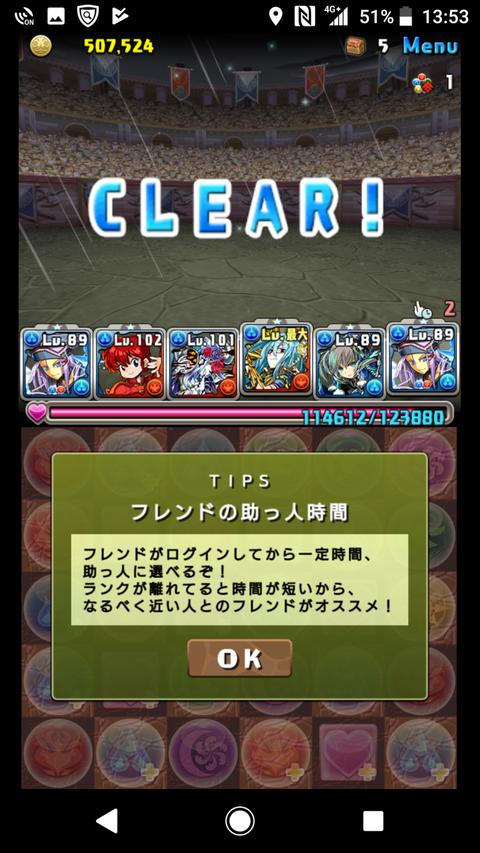 Screenshot_20180317-135334