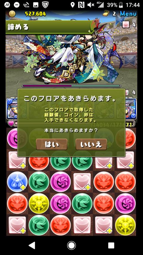 Screenshot_20180314-174414
