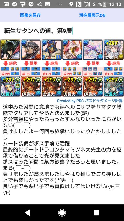 Screenshot_20180305-121014