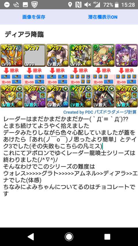 Screenshot_20180207-152818