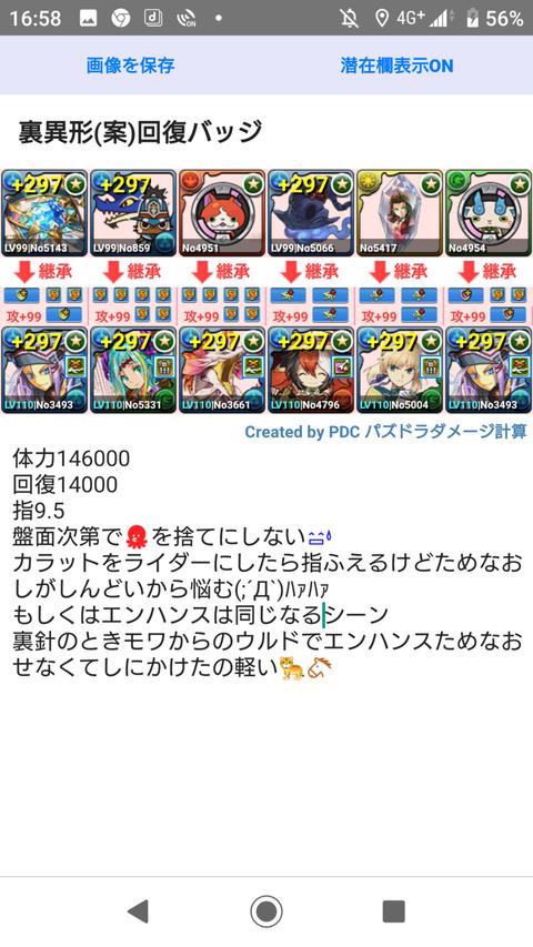 Screenshot_20190806-165806