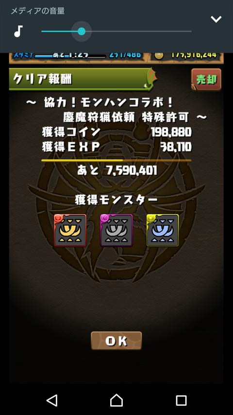 Screenshot_20170824-144127