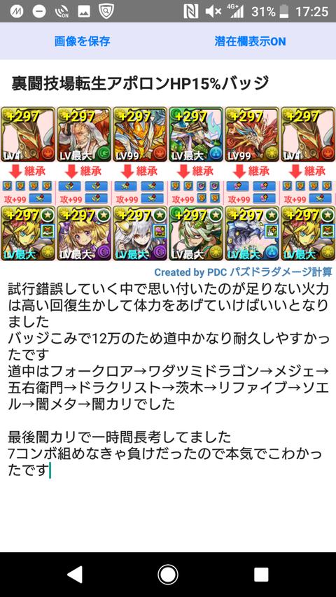 Screenshot_20180312-172522