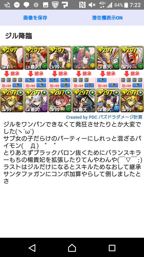 Screenshot_20171222-072223
