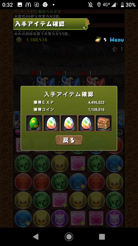Screenshot_20190808-003230