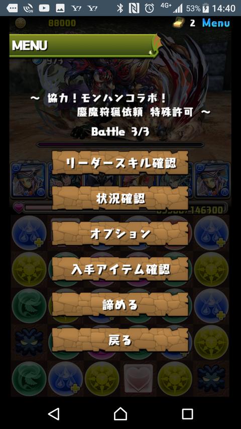 Screenshot_20170824-144037