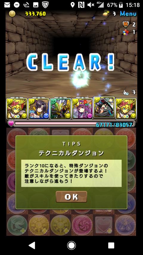 Screenshot_20180207-151835
