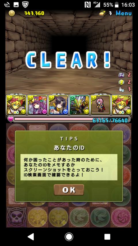 Screenshot_20180130-160354