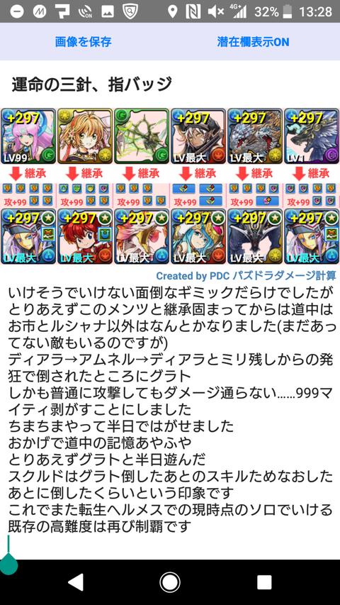 Screenshot_20180315-132819