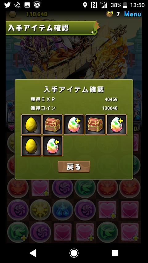 Screenshot_20180402-135041