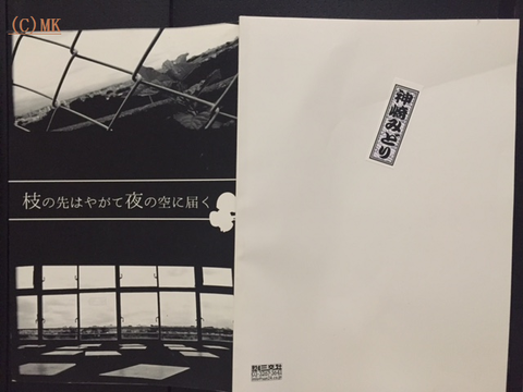 映画「枝の先はやがて夜の先に届く」高橋陽子役